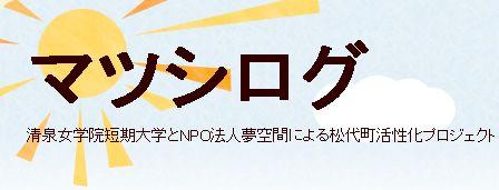 マツシログ 清泉女学院短期大学とNPO法人夢空間による松代町活性化プロジェクト